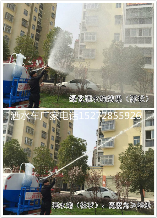 福田时代2吨消防洒水车洒水效果图